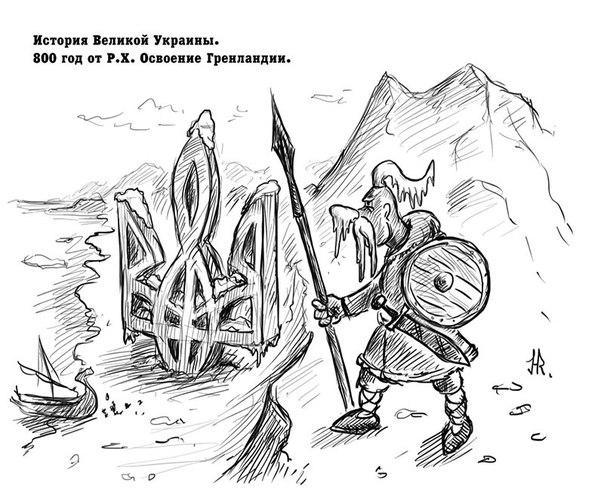 Картинки по запросу история украины карикатура