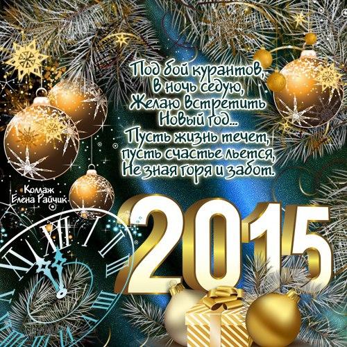 Новогодние поздравления сексуальные 2012