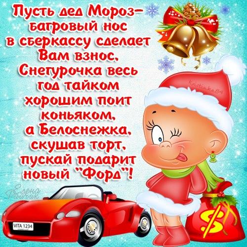 Новогодние поздравления приколы поздравления