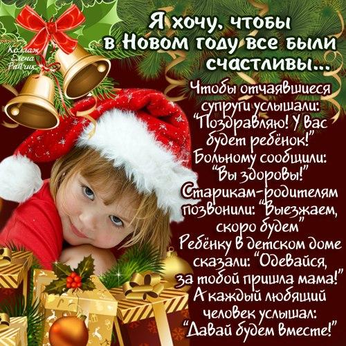 Новогоднее поздравление для девочки