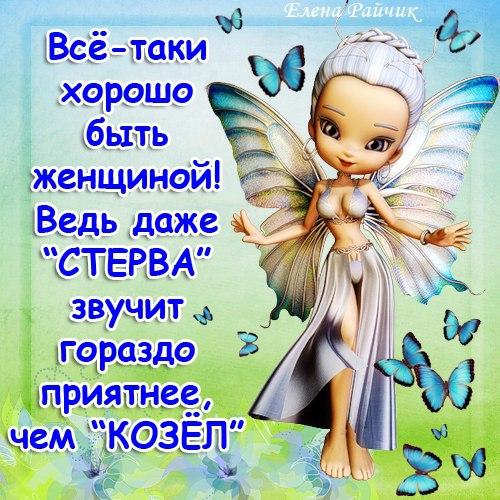 Картинки с надписью фея