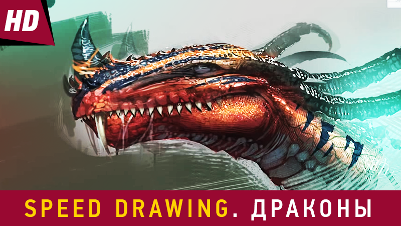 Speed Drawing. Драконы Speed Drawing, видео, дракон, драконы