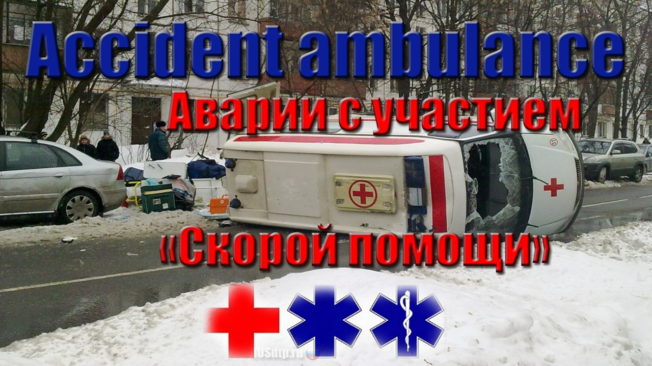 Car Crash Compilation || Road accident #111 (Accident ambulance)