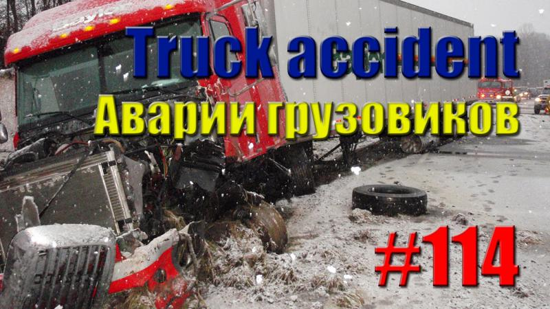 Car Crash Compilation || Road accident #114 (Truck accident)