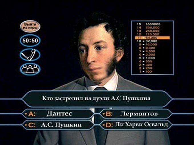 Жениху невесте, смешные картинки а.с.пушкина