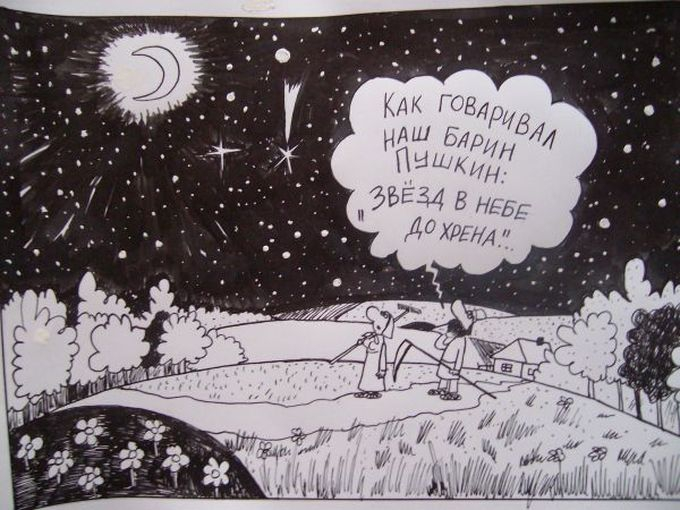 Пушкин смешные рисунки, летие совместной жизни