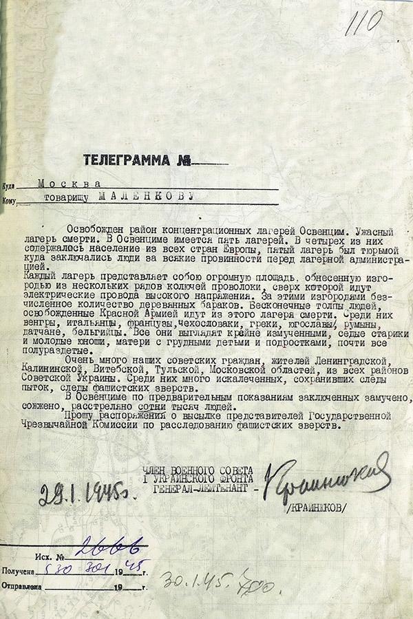 Рассекреченные документы ЦАМО об освобождении концлагеря Освенцим