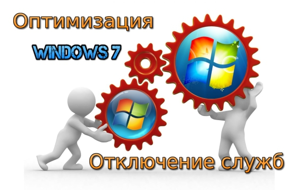 Оптимизация Windows 7. Отключение служб
