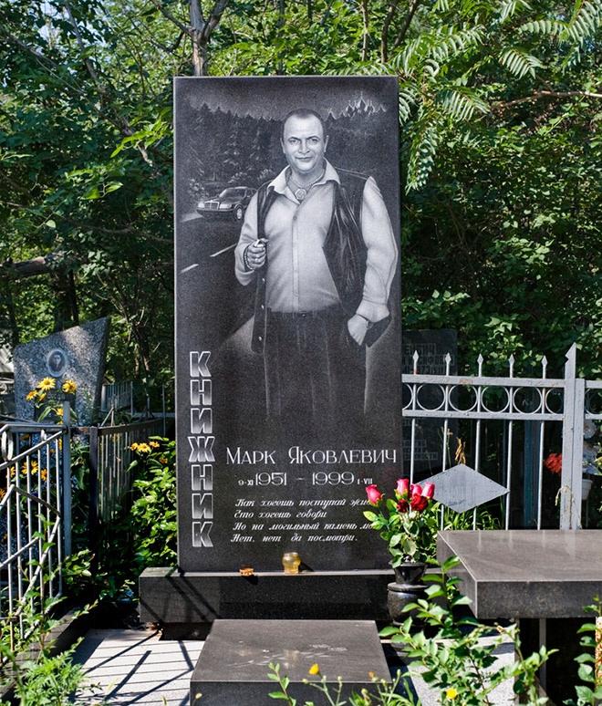 Надгробие русской мафии Эконом памятник Плечики Пионерская