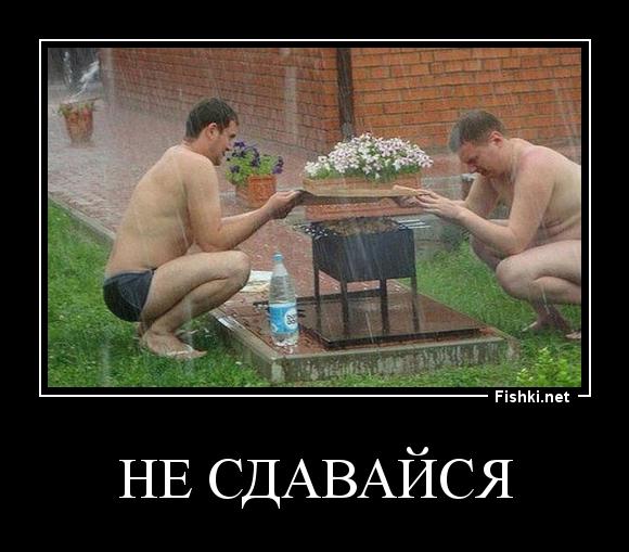 Смешные картинки русские не сдаются, итачи