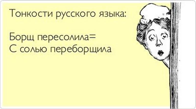 Поздравлением, приколы про русский язык картинки