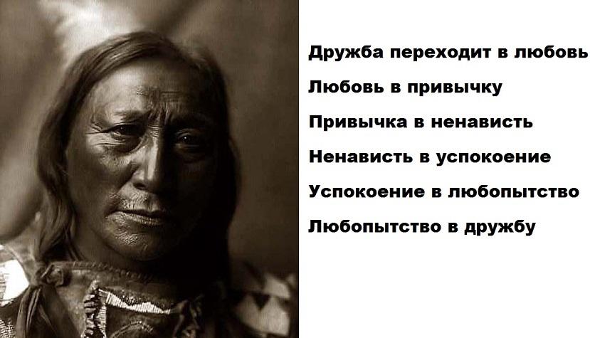 стихи индейцев о любви
