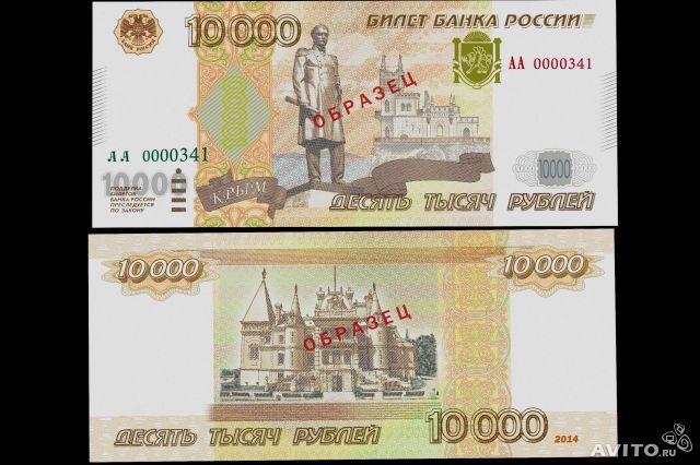 Картинка 10000 рублей монеты 2017