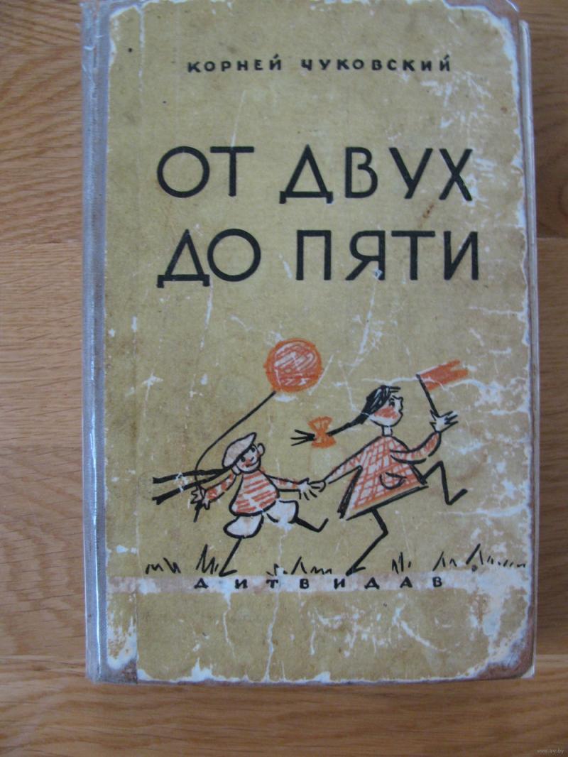Книга от двух до пяти чуковский скачать
