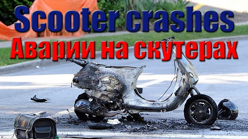 Scooter Crash Compilation