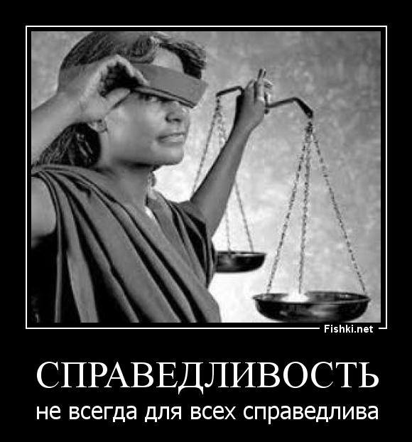 Тетрадь, справедливость прикольные картинки