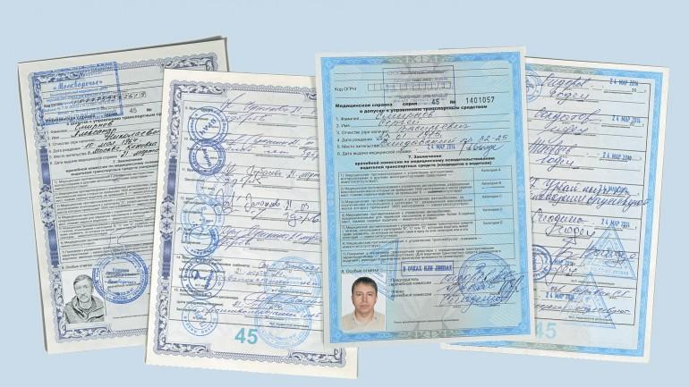 Медицинская справка для водителя крым водительская медицинская справка форма n 083/у-89