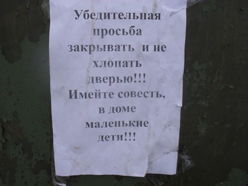Картинка уважаемые соседи не хлопайте дверью