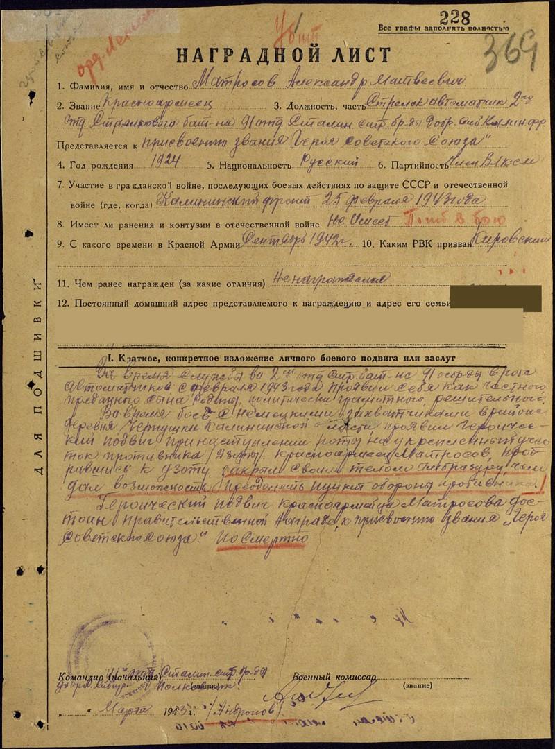 Подвиг Александра Матросова А.Матросов, война, подвиг