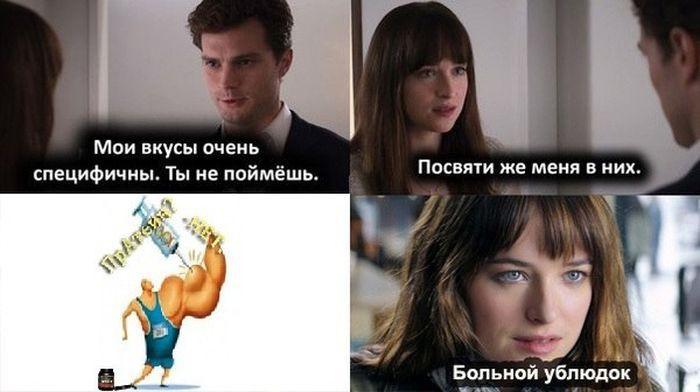 erotika-pyatdesyat-ottenkov-serogo-5