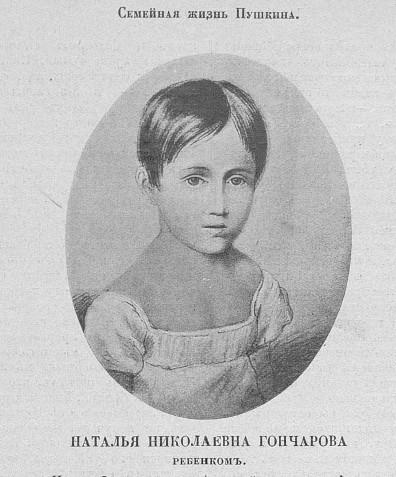 Порнография в стихах пушкина