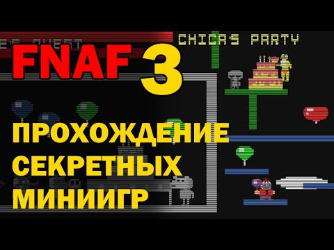 FNAF 3 - Все секретные миниигры | Easter Eggs Minigames | ФНАФ