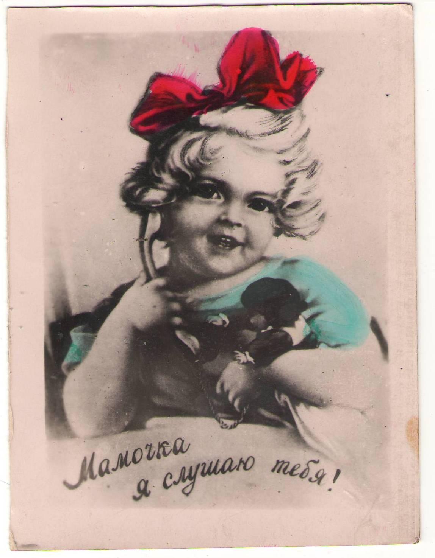 Почтовые открытки 40-х, для мамы рождением