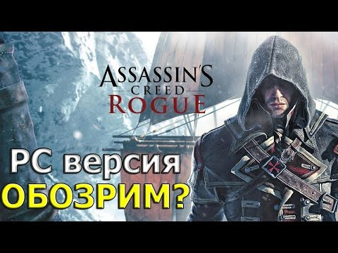 Assassin's Creed Rogue (Изгой) — Обзор!