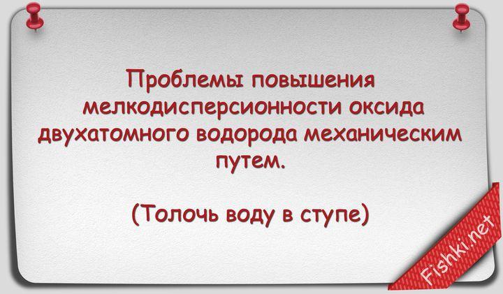 Русские пословицы и поговорки научным языком