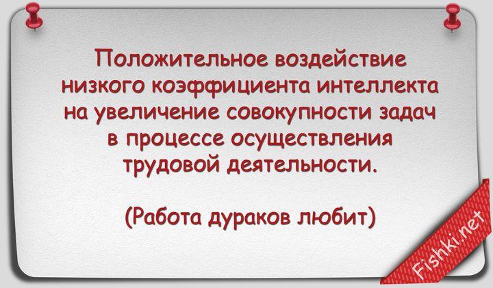 Работа любит дураков веселые картинки, старого города челябинска