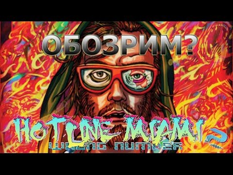 Hotline Miami 2: Wrong Number - Обзор!