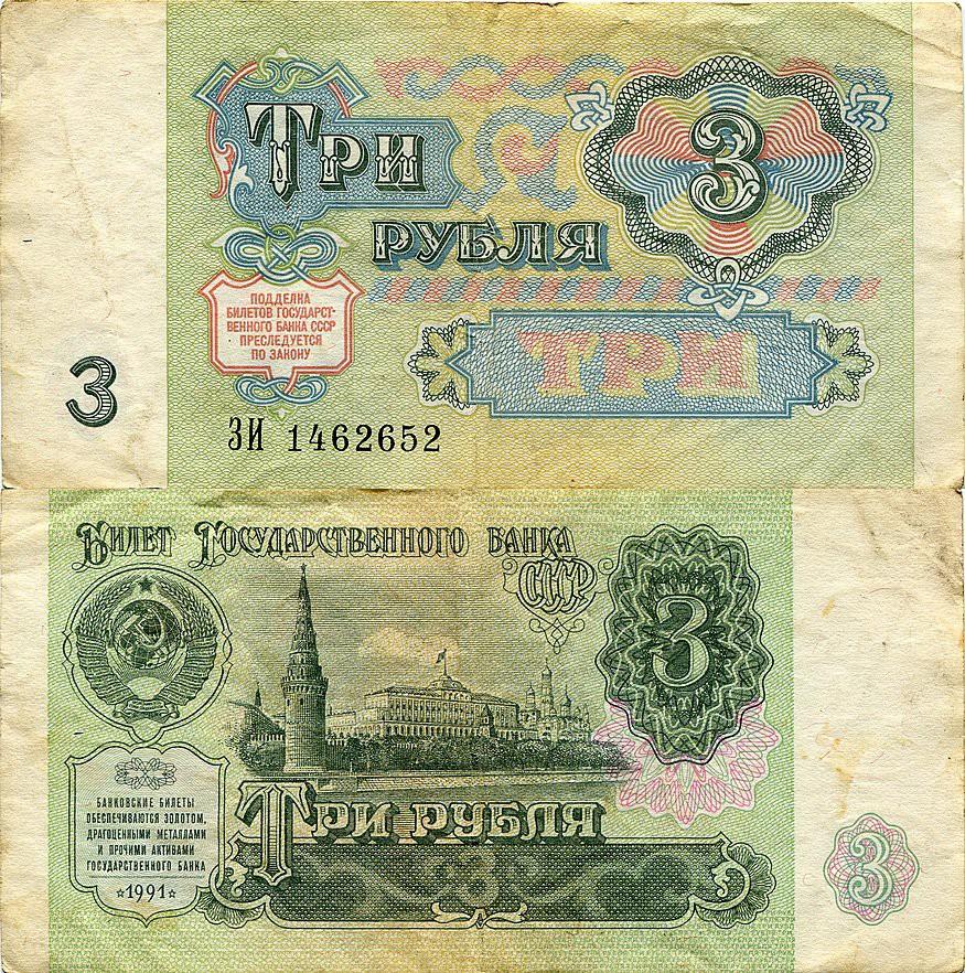 Картинки старинных денег ссср ловли ужгородские
