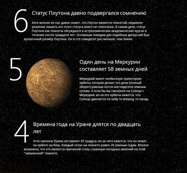 Село Приморское, интересные факты о нашей солнечной системе школьные настольные