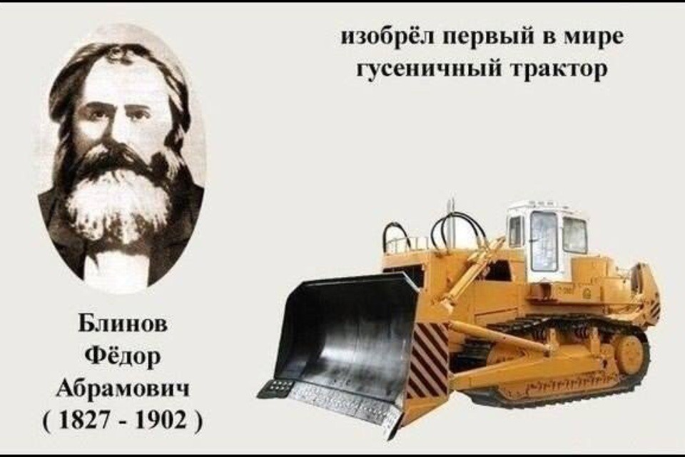 том, российские изобретения в картинках примерно