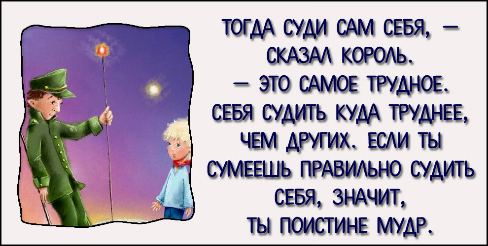 10 самых вдохновляющих цитат из «Маленького принца»  маленький принц, цитаты
