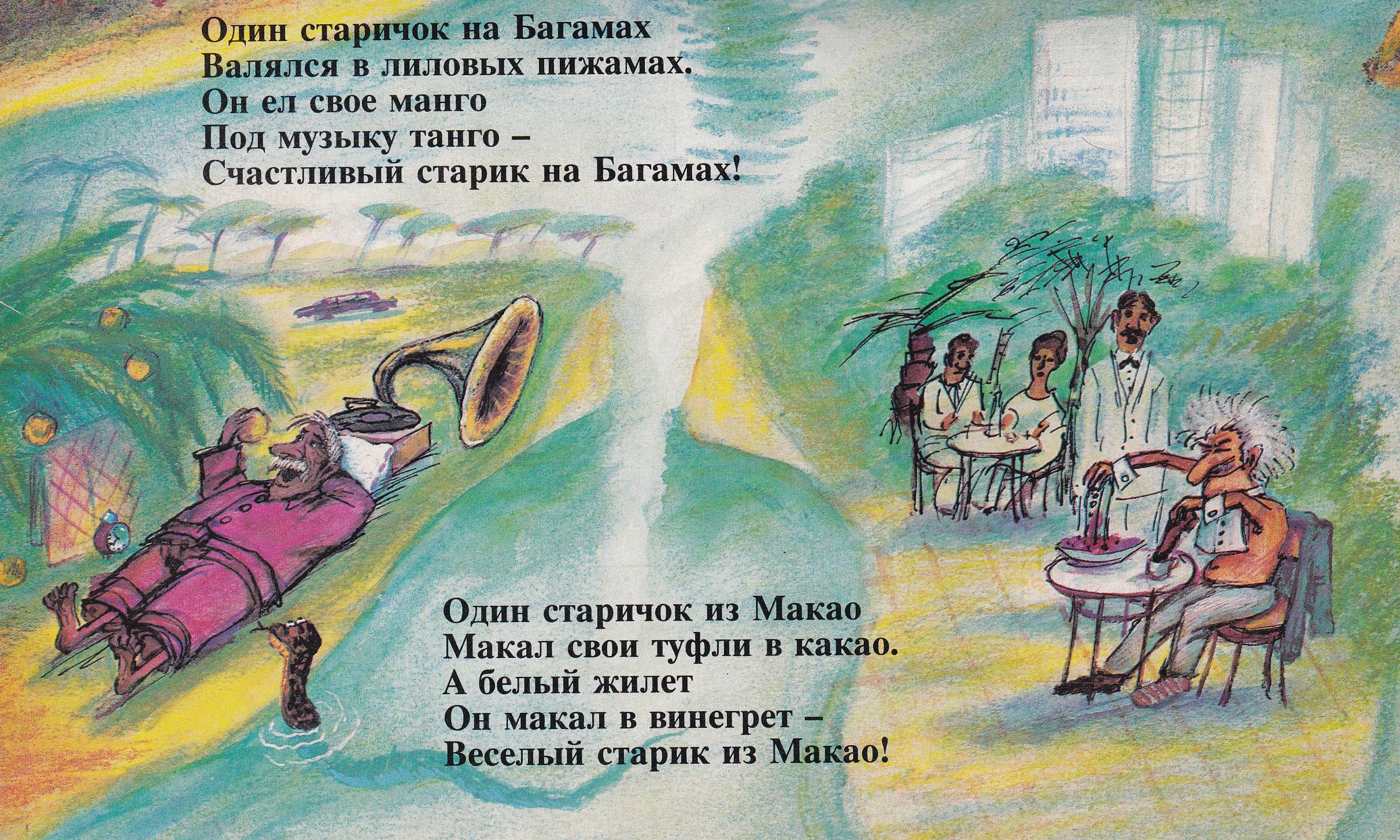 Лимерики с переводом и с картинками