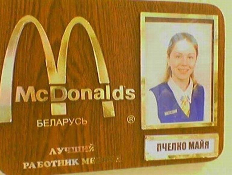 mcdonalds imc