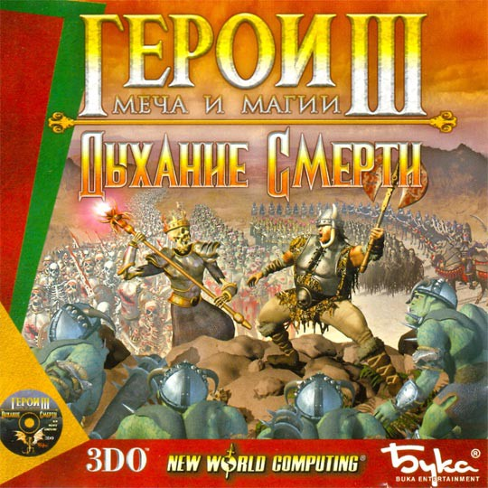 Heroes of Might and Magic III: The Restoration of Erathia игры, писи, старые