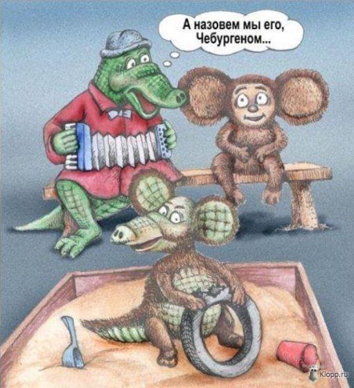 Смешные картинки крокодил гена