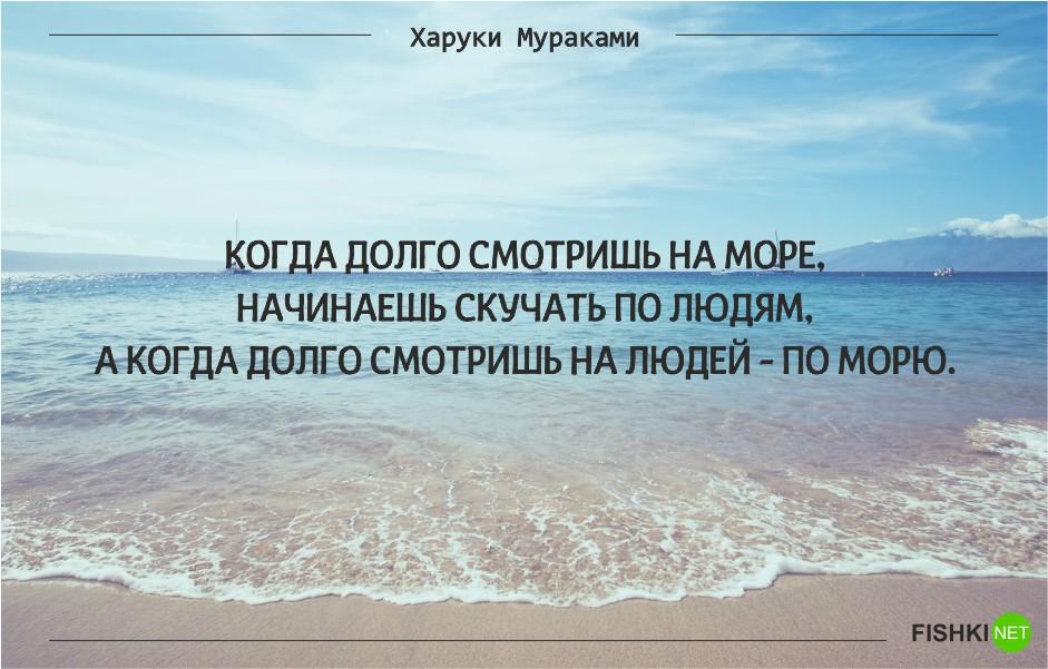 Море цитата к фото