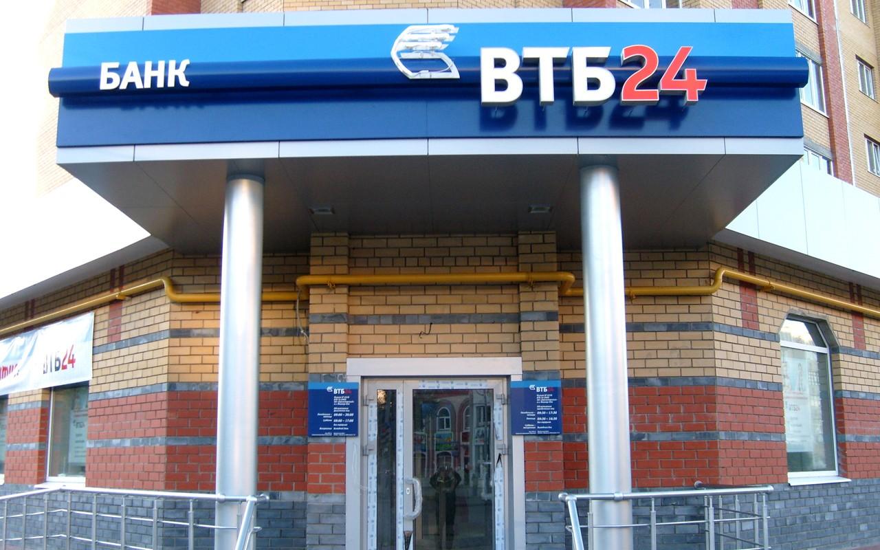 начало ипотека от втб в новомосковске это прошу
