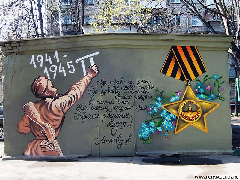 Марта чтобы, с днем победы старые открытки солдат пишет на стене