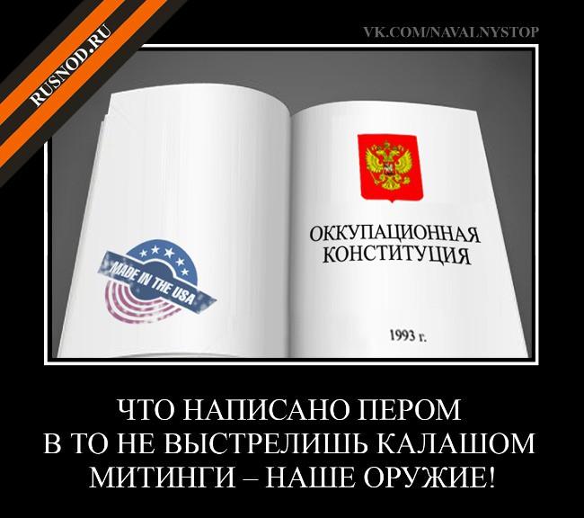 демотиваторы о конституции непременно