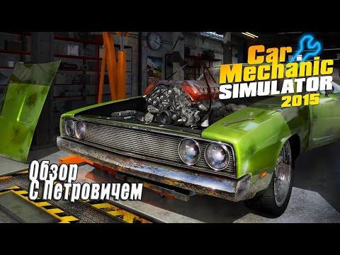 Car Mechanic Simulator 2015 Обзор