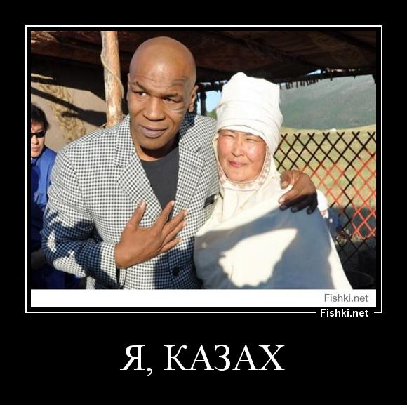 дом демотиваторы казахского на русский белокурый