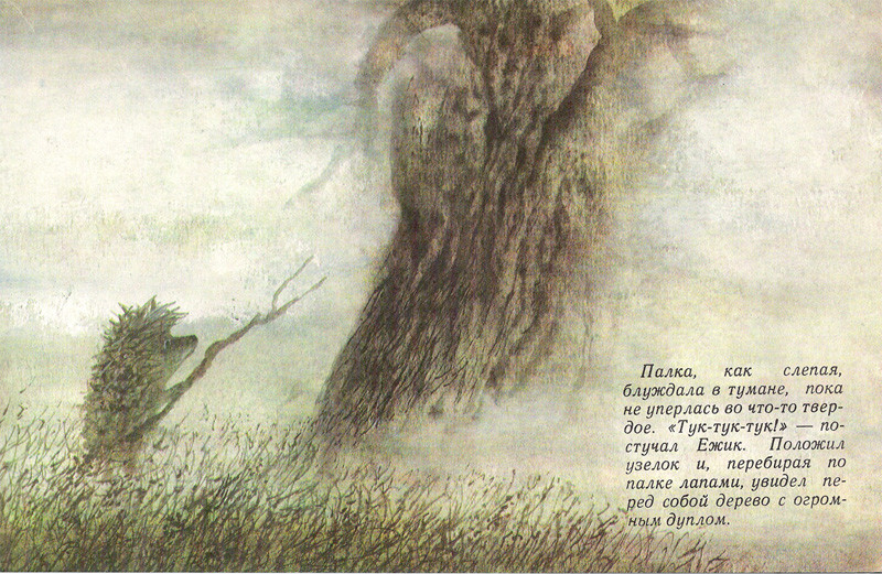 Картинки с надписями из мультика ежик в тумане, открытки днем