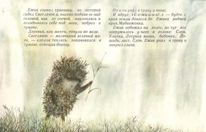 Надписью меню, картинки с надписями из мультика ежик в тумане
