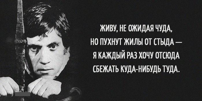 высоцкий фото и цитаты Маркт