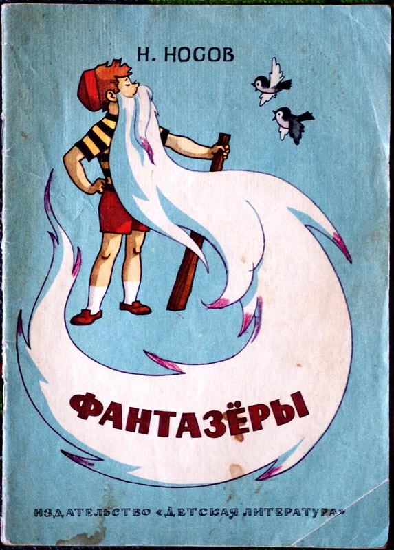Картинка книжки фантазеры