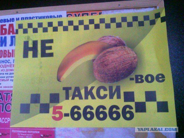 Приколы с таксистами картинки